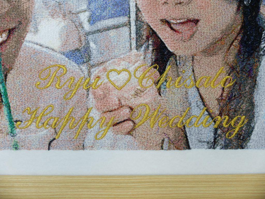 結婚祝い 写真 フォト刺繍 新郎新婦 プレゼント 文字入れ