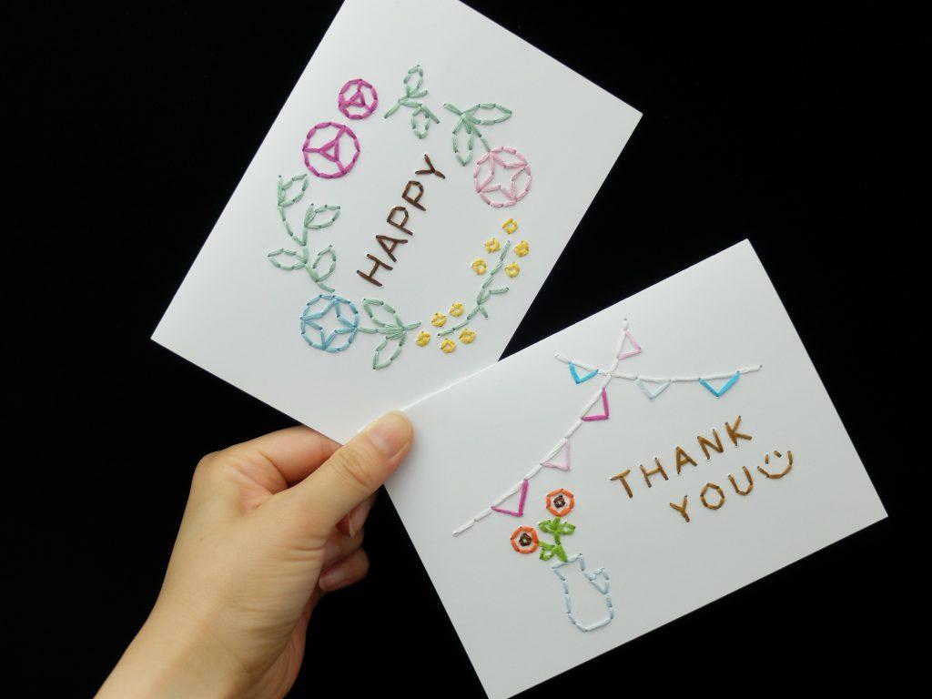 紙刺繍 ガーデンペーパー刺繍 メッセージカード