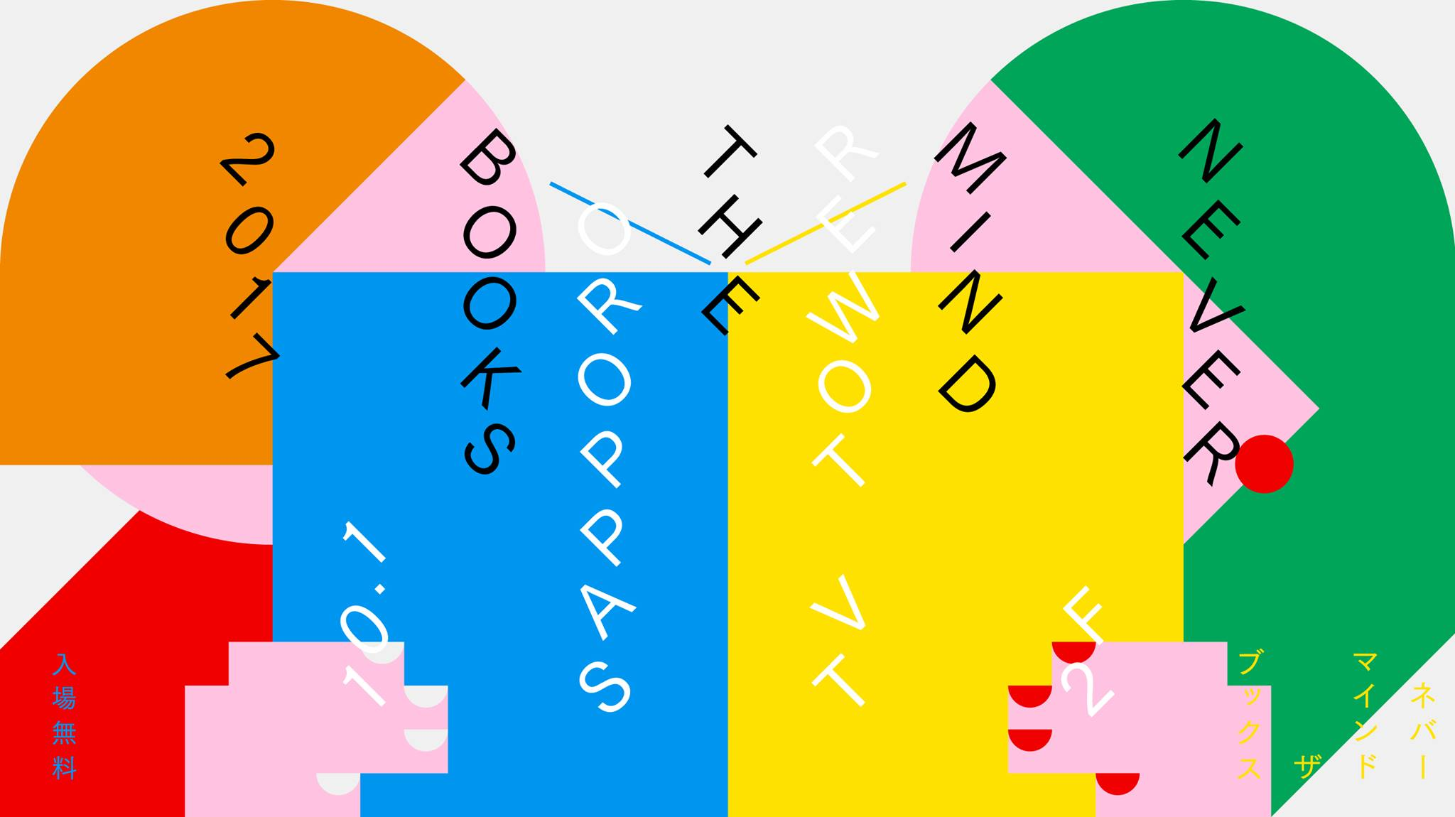 NEVER MIND THE BOOKS テレビ塔 札幌 イベント出展 刺繍雑貨
