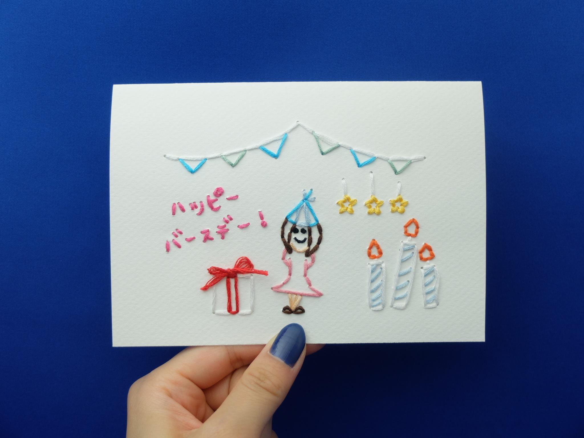紙刺繍 メッセージカード 誕生日