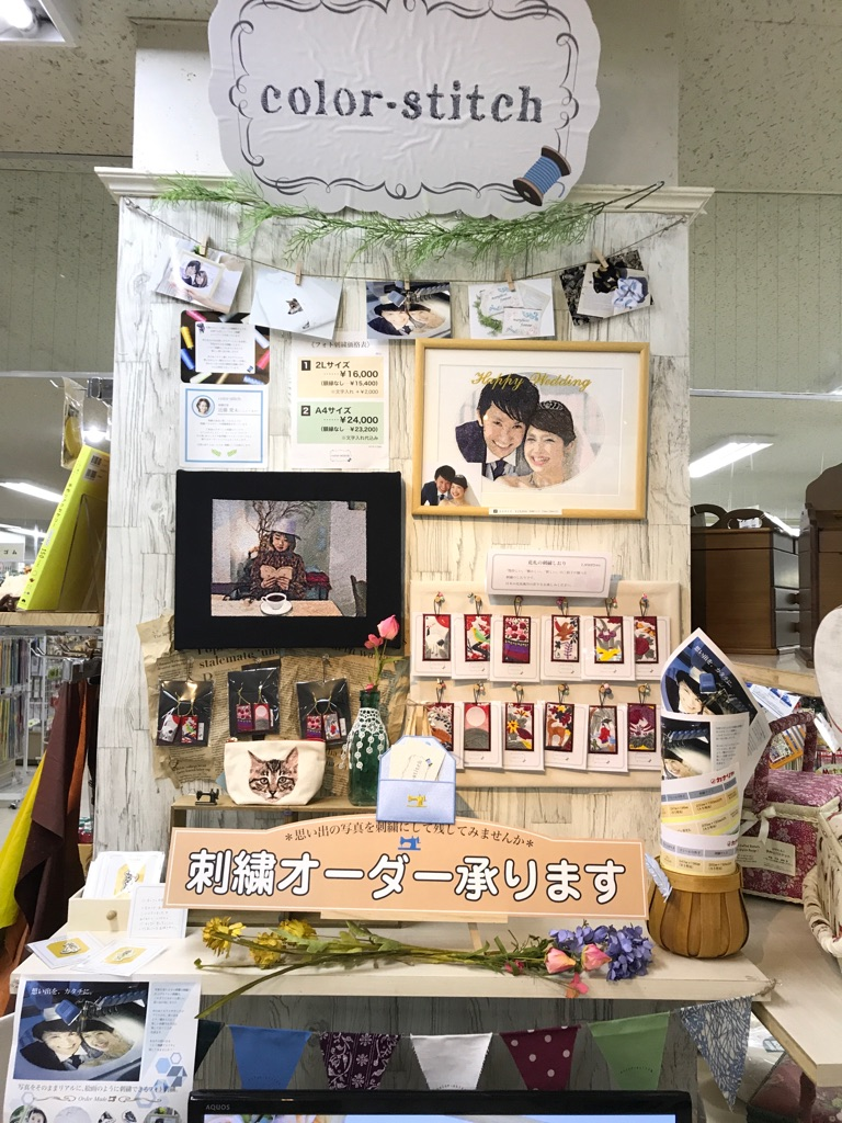 カナリヤ 札幌本店 フォト刺繍