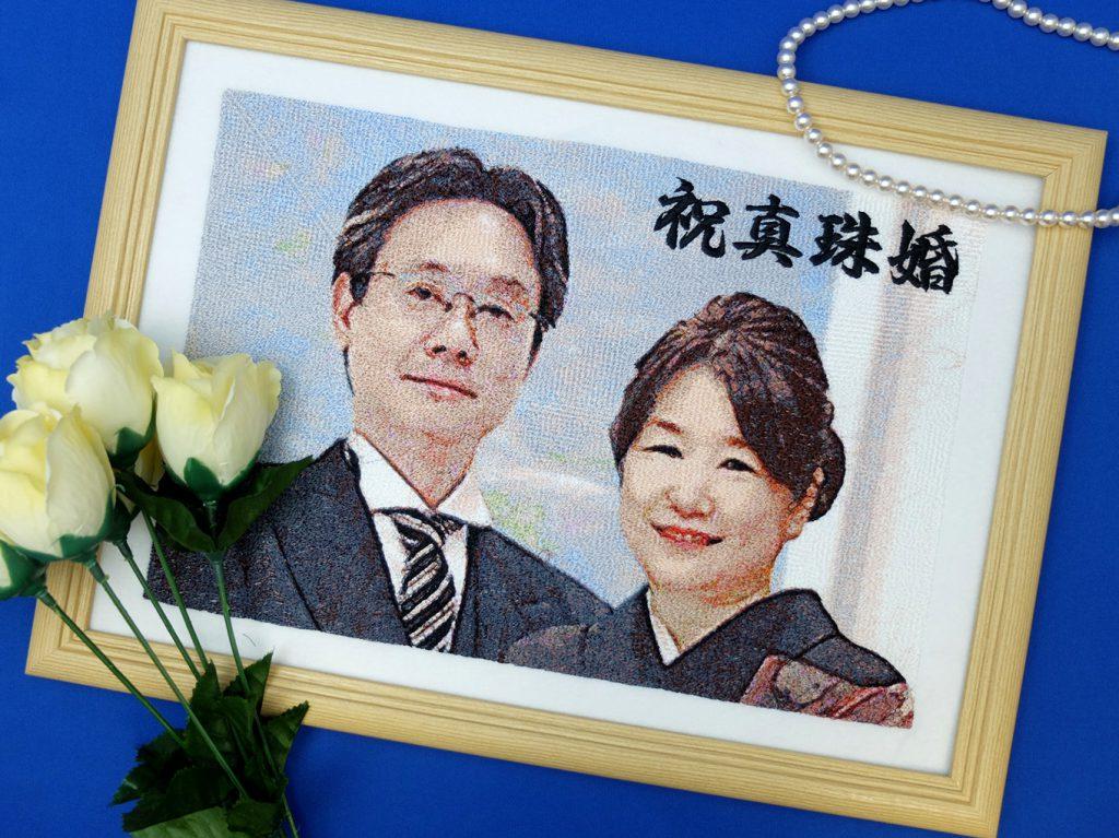 フォト刺繍 プレゼント 写真 刺しゅう 想い出 記念 両親 真珠婚