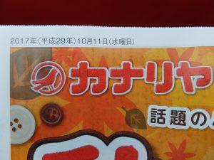 カナリヤ 秋の大創業祭 チラシ 刺繍