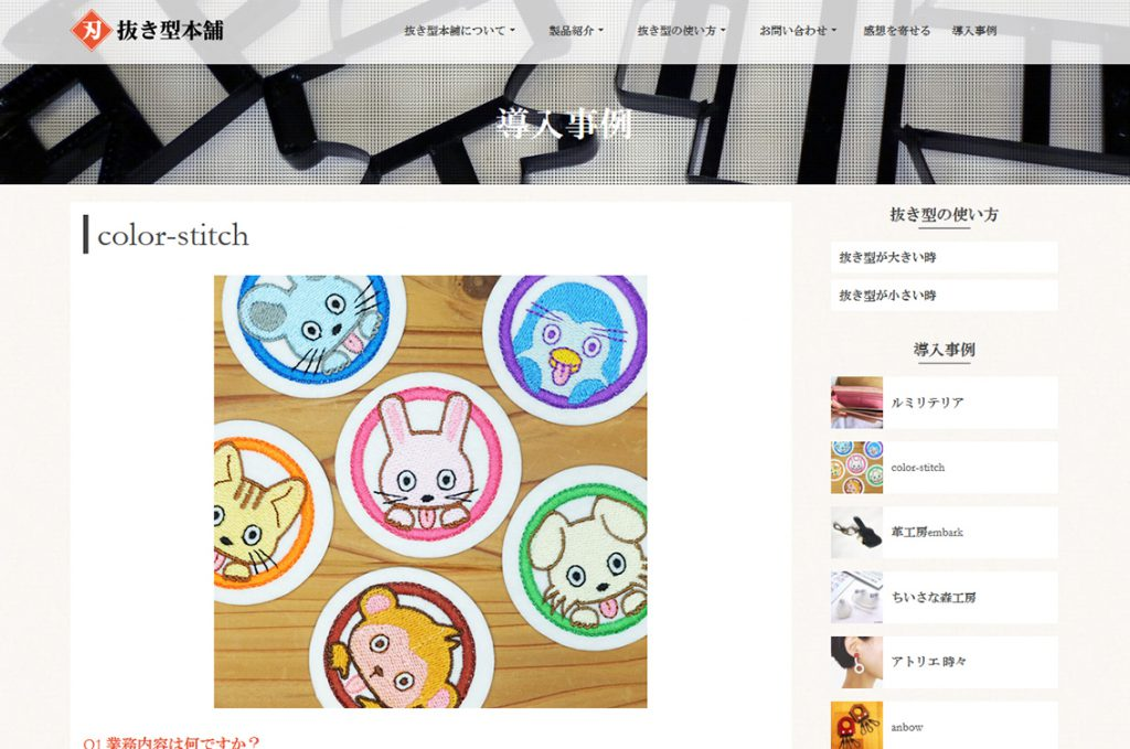 抜き型本舗_color-stitch