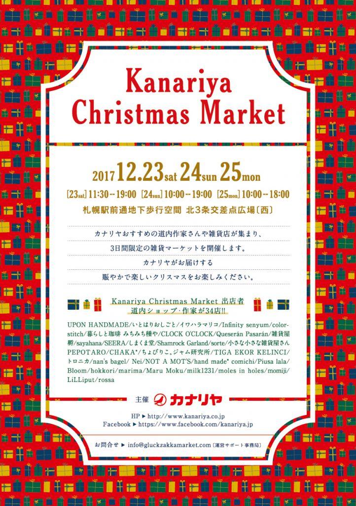 カナリヤ 札幌 刺繍屋 クリスマス イベント出展