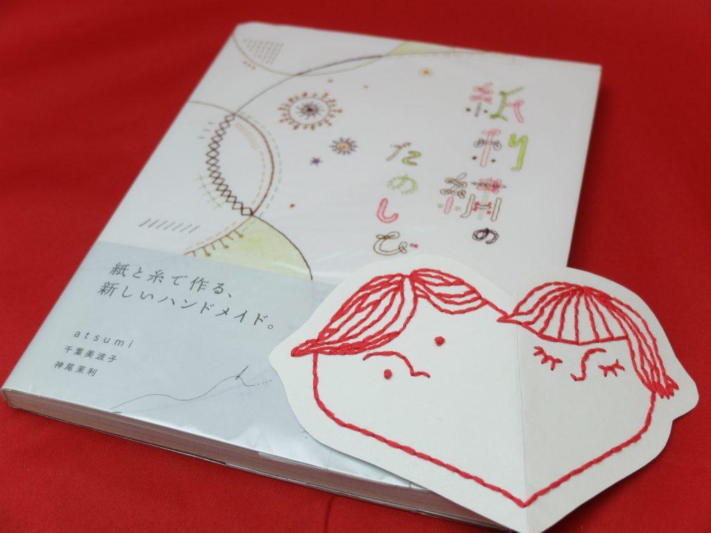 紙刺繍のたのしび メッセージカード 手刺繍 手芸
