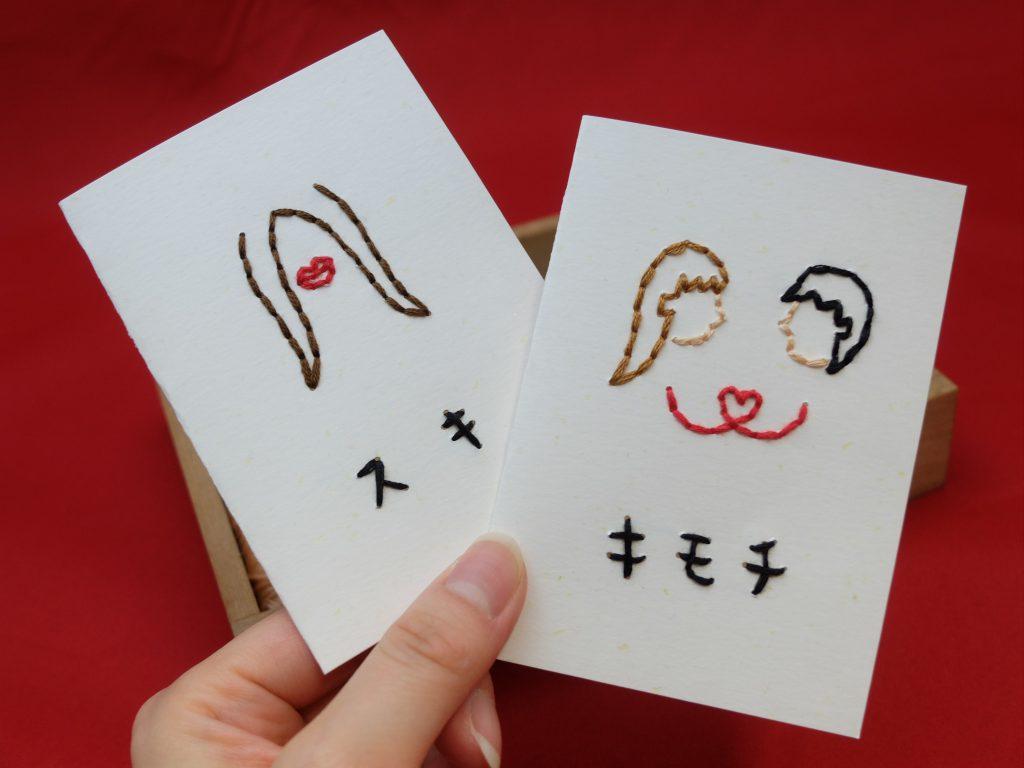 紙刺繍 ミニメッセージカード 手刺繍
