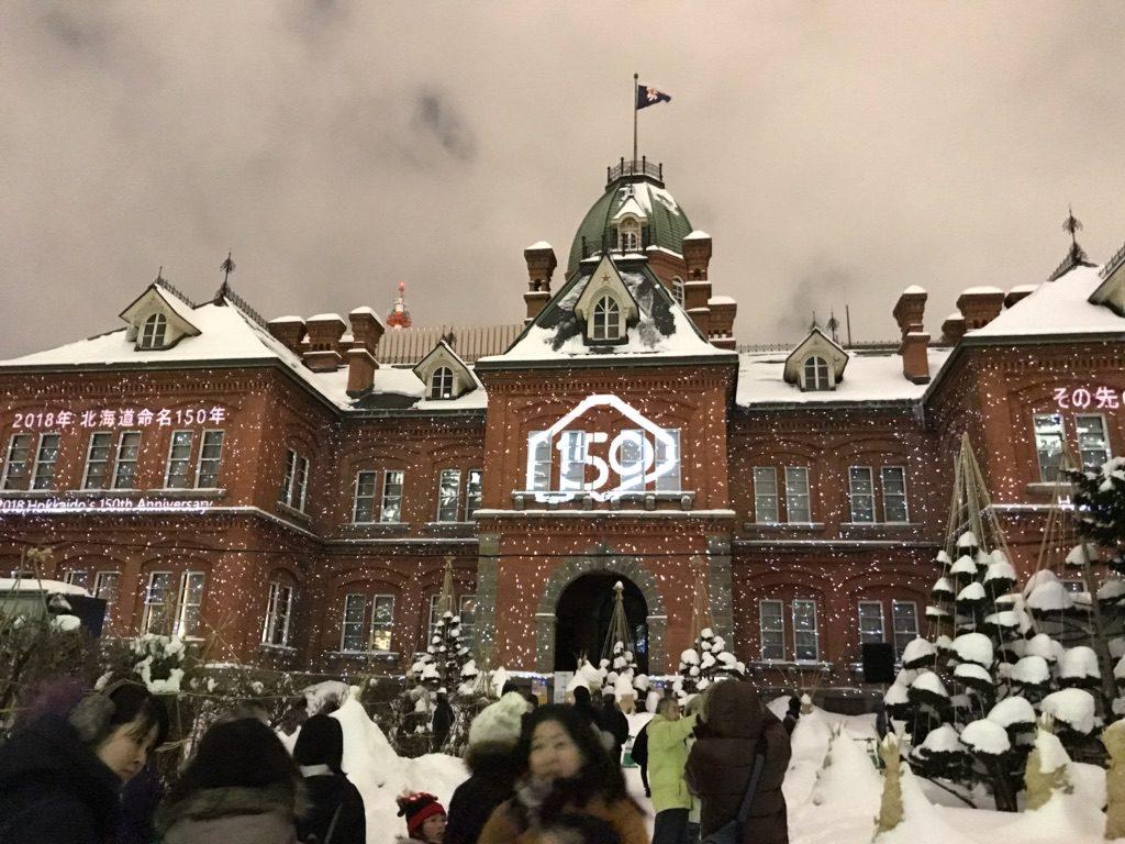 北海道150年事業 北海道命名150年 道庁赤れんが庁舎 プロジェクションマッピング アイヌ