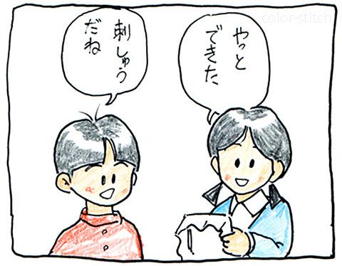 しい&しゅう001-1