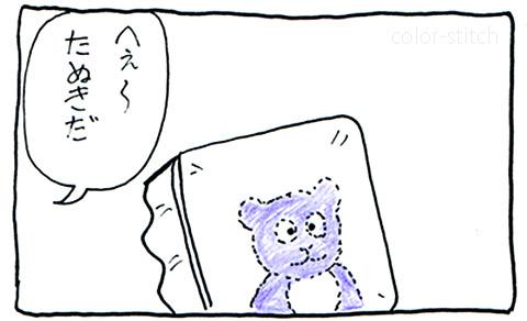しい&しゅう001-2