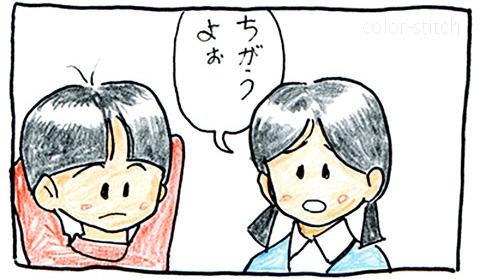 しい&しゅう001-3