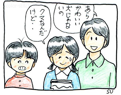 しい&しゅう001-4