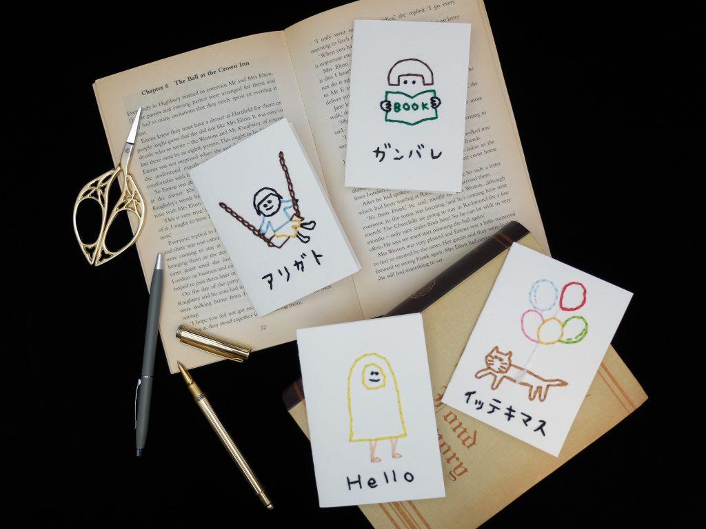 紙刺繍 メッセージカード ミニレター へたうま
