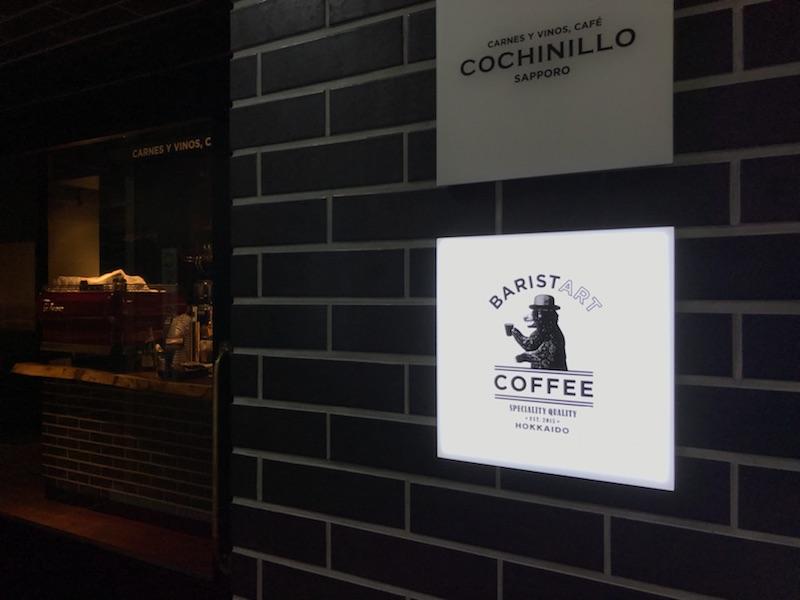 バリスタートコーヒー 札幌カフェ