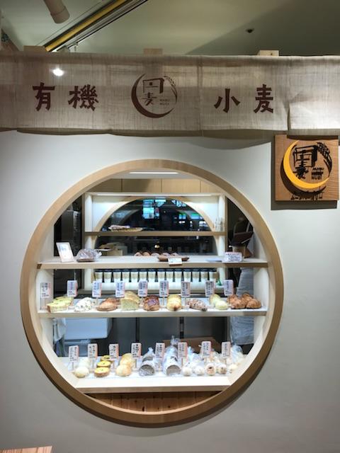 円麦ムーンベーカリー 札幌パン屋 すすきの
