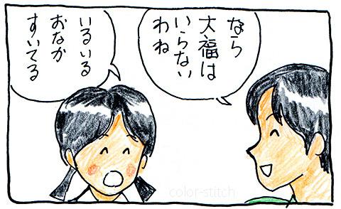 しい&しゅう002-2