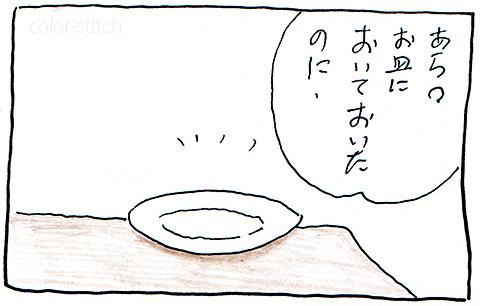 しい&しゅう002-3