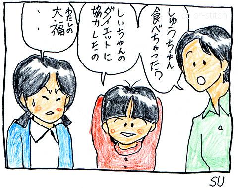 しい&しゅう002-4