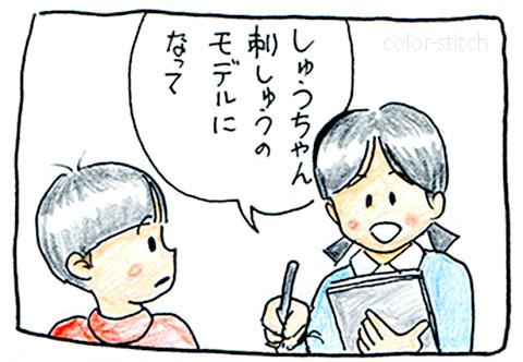 しい&しゅう004-1
