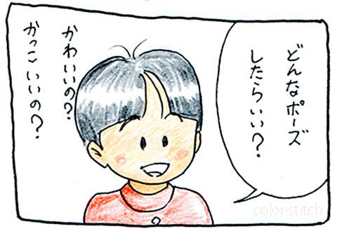 しい&しゅう004-2