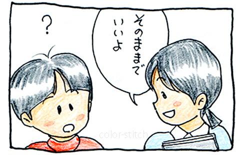 しい&しゅう004-3
