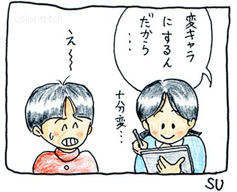 しい&しゅう004-4