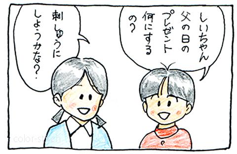 しい&しゅう005-1
