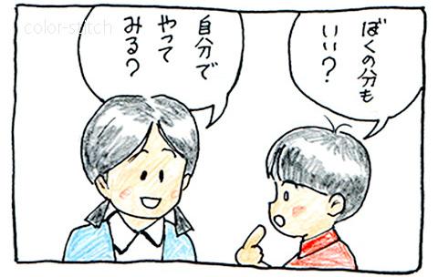 しい&しゅう005-2