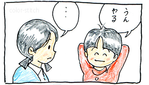 しい&しゅう005-3
