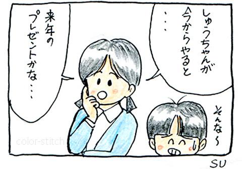 しい&しゅう005-4