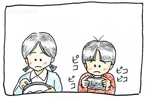 しい&しゅう006-1