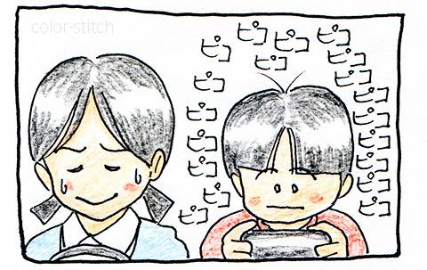 しい&しゅう006-3