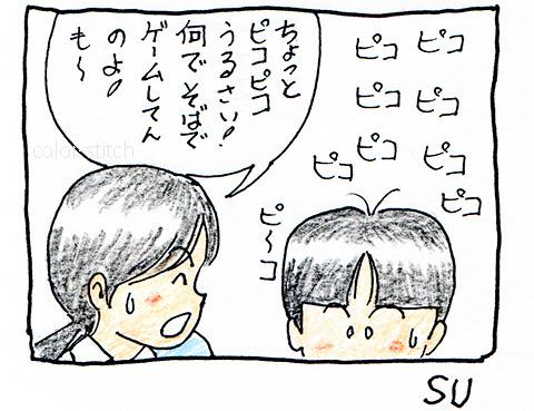 しい&しゅう006-4
