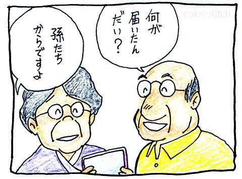 しい&しゅう007-1