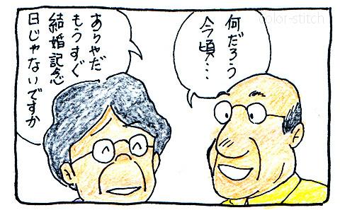 しい&しゅう007-2