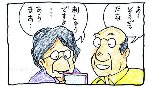 しい&しゅう007-3