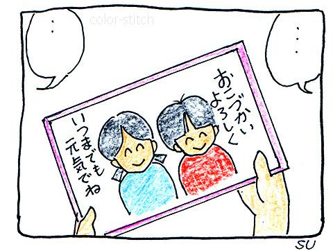 しい&しゅう007-4