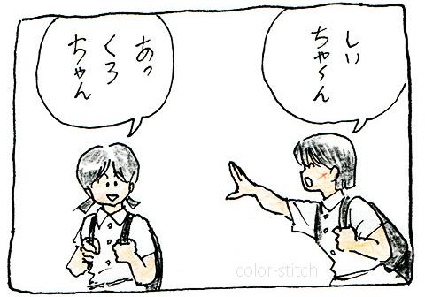 しい&しゅう008-1