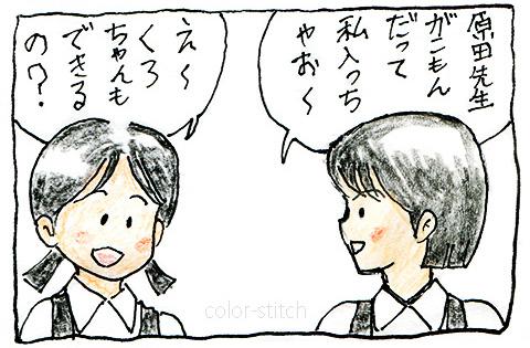 しい&しゅう008-3
