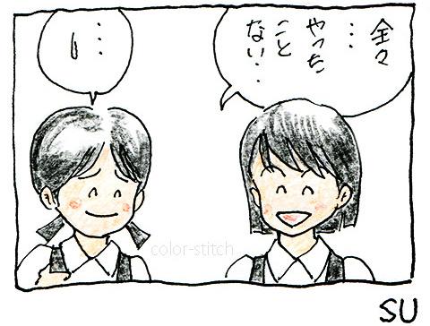 しい&しゅう008-4