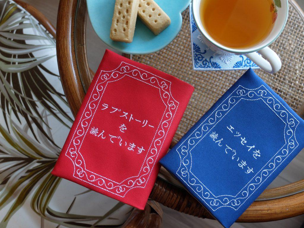 刺繍 ブックカバー 小説 読書