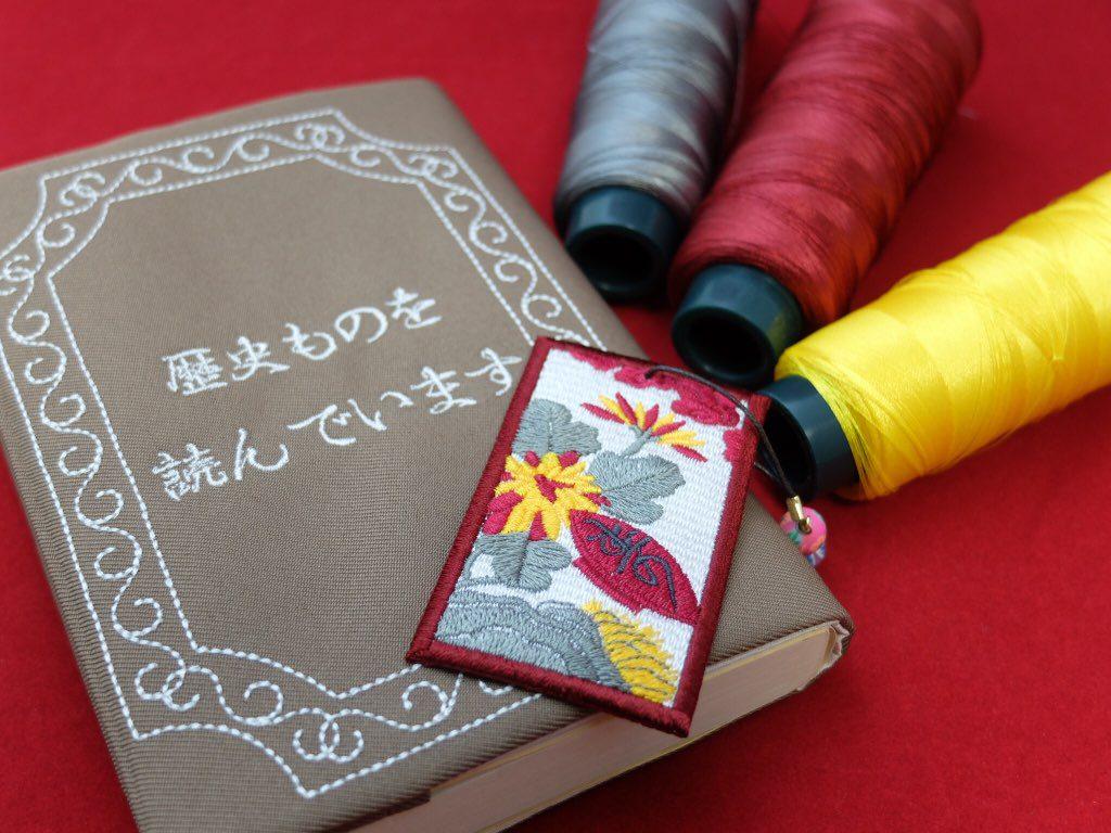 刺繍ブックカバー カフェ 読書時間 花札