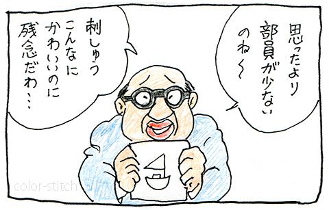 しい&しゅう009-1