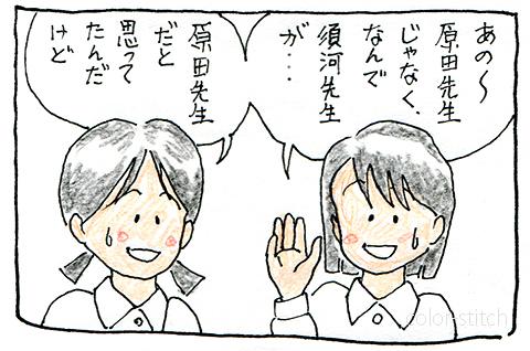 しい&しゅう009-2