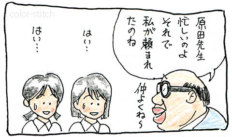 しい&しゅう009-3