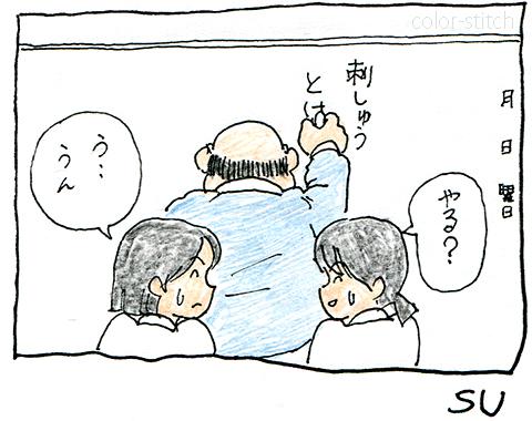 しい&しゅう009-4