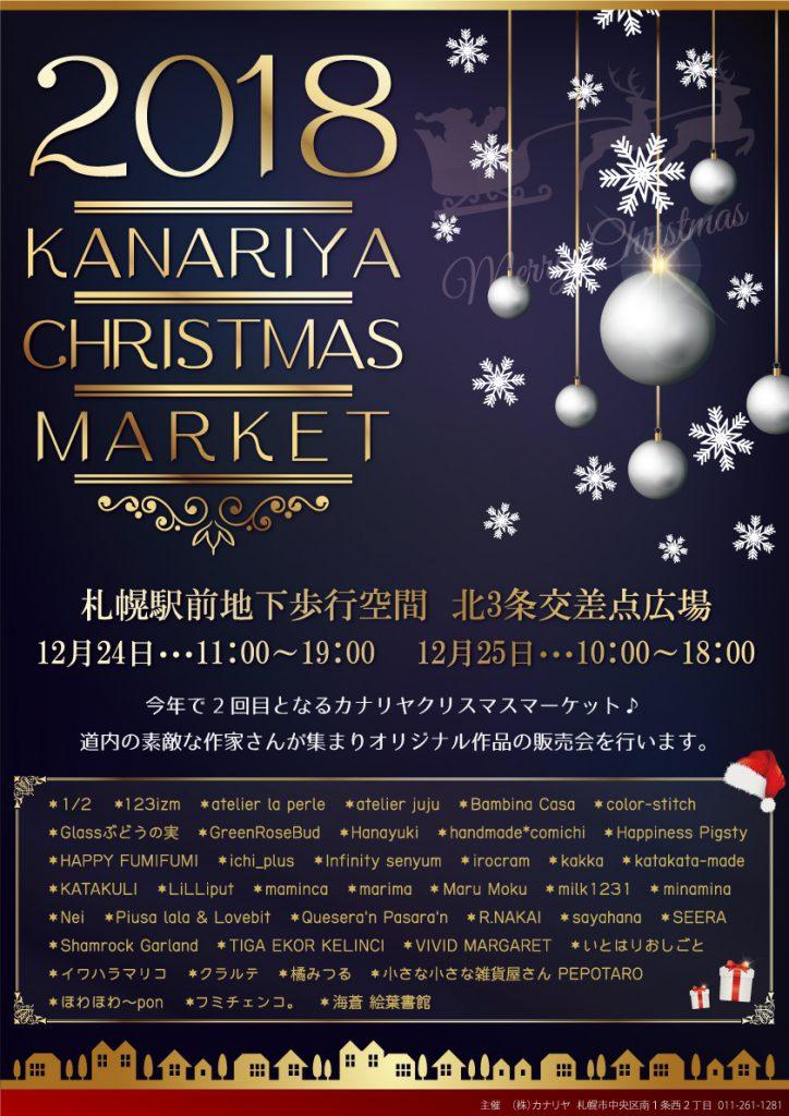 カナリヤクリスマスマーケット イベント出展