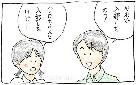 しい&しゅう010-1