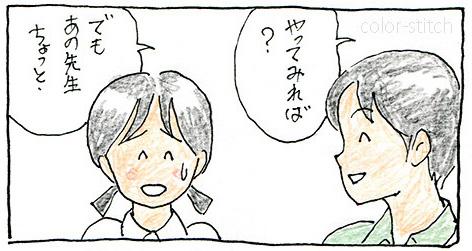 しい&しゅう010-2