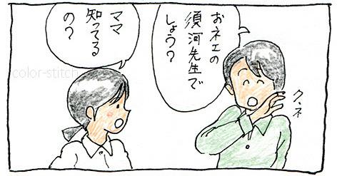 しい&しゅう010-3